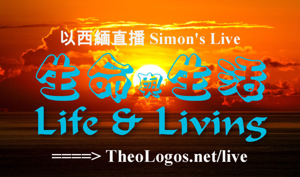 Simon's Live: Inner Life and Daily Living